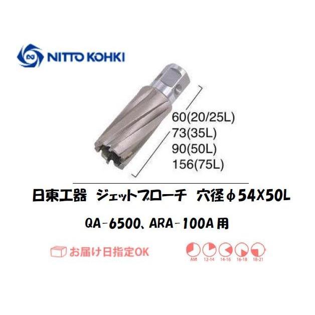 日東工器(NITTO KOHKI) ジェットブローチ 穴径54mm用 16454(QA-6500、ARA-100A用)