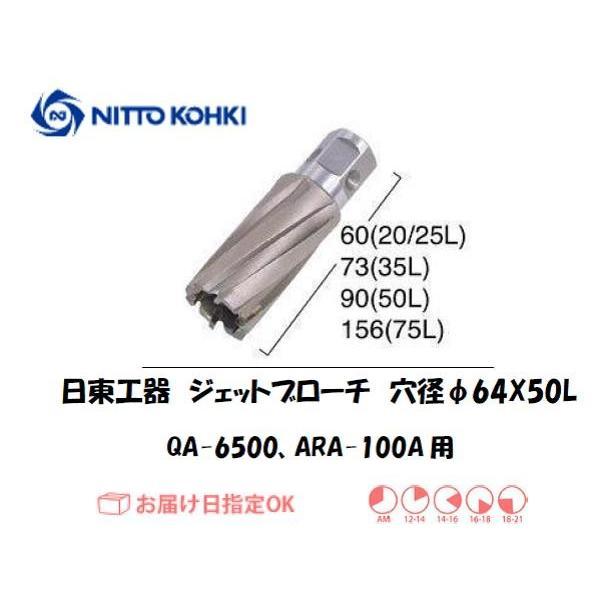 日東工器(NITTO KOHKI) ジェットブローチ 穴径64mm用 16464(QA-6500、ARA-100A用)
