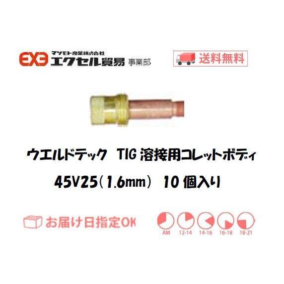 ウエルドテック TIG溶接用ガスレンズコレットボディ 45V25 1.6mm 10個