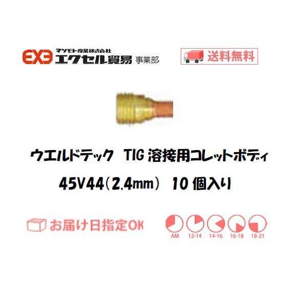 ウエルドテック TIG溶接用ガスレンズコレットボディ 45V44 2.4mm 10個