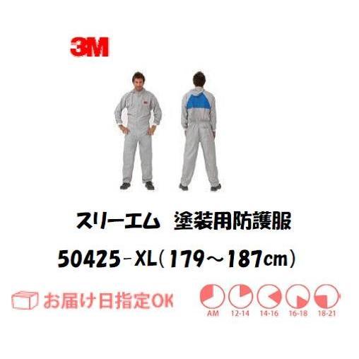 スリーエム リユーザブル塗装用保護服 50425-XL(XLサイズ)