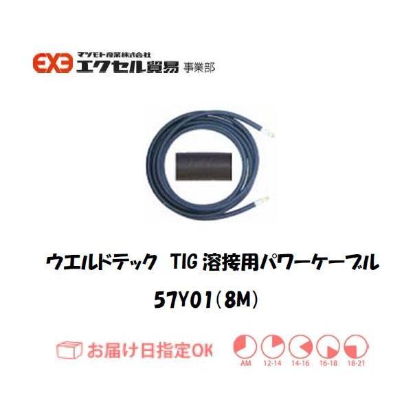 ウエルドテック TIG溶接用パワーケーブル 57Y03R 8M 空冷150A ゴム製