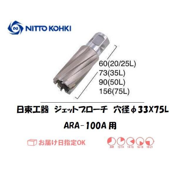 日東工器(NITTO KOHKI) ジェットブローチ 穴径33mm用 06198(ARA-100A用)