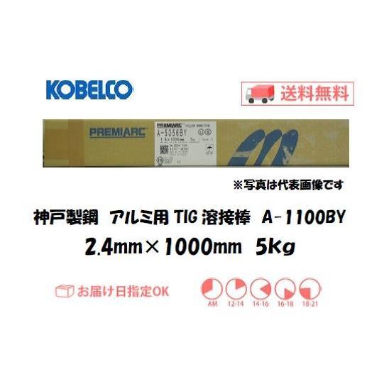 TIG溶接 アルミ溶接棒 神戸製鋼(KOBELCO) アルミ用溶接棒 A-1100BY 2.4mm 5Kg