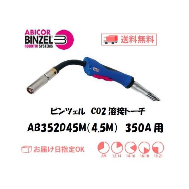 ビンツェル(BINZEL) CO2溶接用トーチ AB352D45M(ダイヘン(DAIHEN)用) 350A用 4.5M(高使用率タイプ)