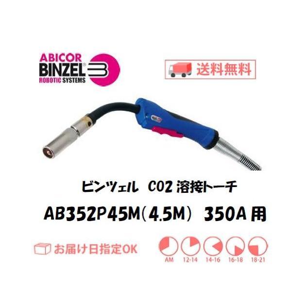 ビンツェル(BINZEL) CO2溶接用トーチ AB352P45M(パナソニック用) 350A用 4.5M(高使用率タイプ)