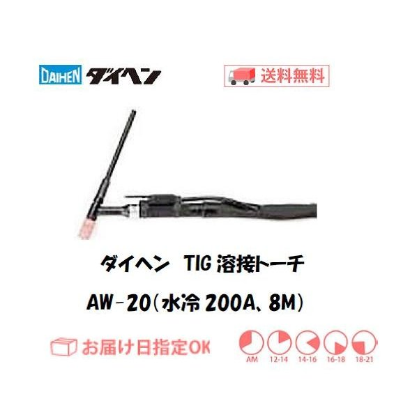 TIG溶接トーチ ダイヘン DAIHEN TIG溶接用トーチ AW-20 200A 水冷 アングル形 8M