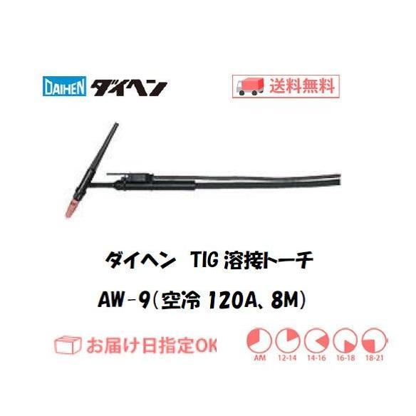 TIG溶接トーチ ダイヘン DAIHEN TIG溶接用トーチ AW-9 120A 空冷 アングル形 8M