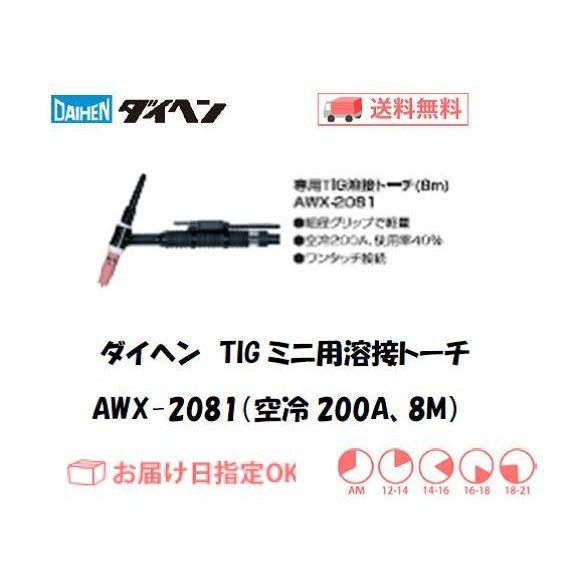 TIG溶接トーチ ダイヘン DAIHEN TIGミニ200P2用溶接トーチ 空冷 8M AWX-2081