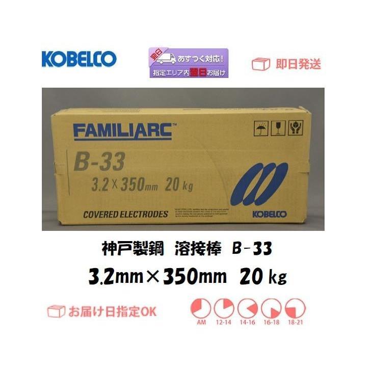 溶接棒 神戸製鋼 KOBELCO 高酸化チタン系溶接棒 B-33 3.2mm*350mm 20kg