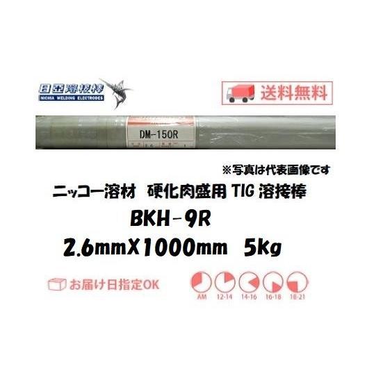 TIG溶接 硬化肉盛 ニッコー溶材 硬化肉盛用TIG溶接棒 BKH-9R 2.6mm 5kg