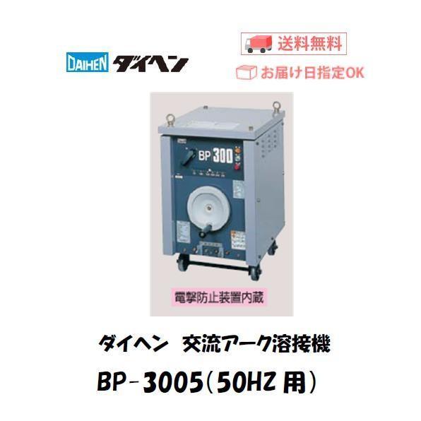 溶接機 200V 交流 ダイヘン(DAIHEN) 交流アーク溶接機 BP-3005(50HZ)