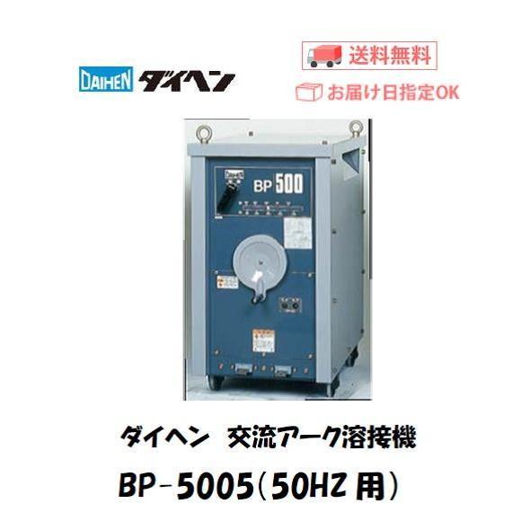 溶接機 200V 交流 ダイヘン(DAIHEN) 交流アーク溶接機 BP-5005(50HZ用)