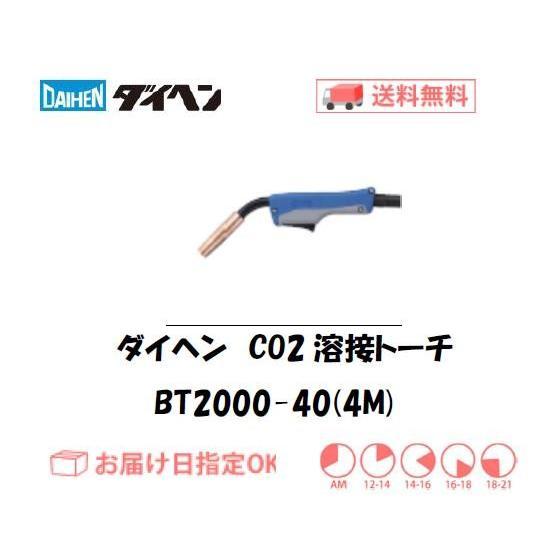 CO2溶接トーチ ダイヘン DAIHEN CO2溶接用トーチ ブルートーチ3 BT2000-40 200A用 4M