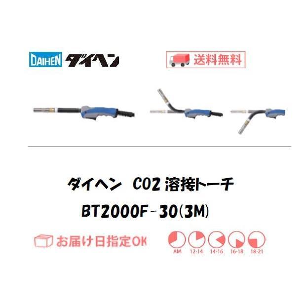 CO2溶接トーチ ダイヘン DAIHEN CO2溶接用トーチ ブルートーチ3 BT2000F-30 200A用 3M