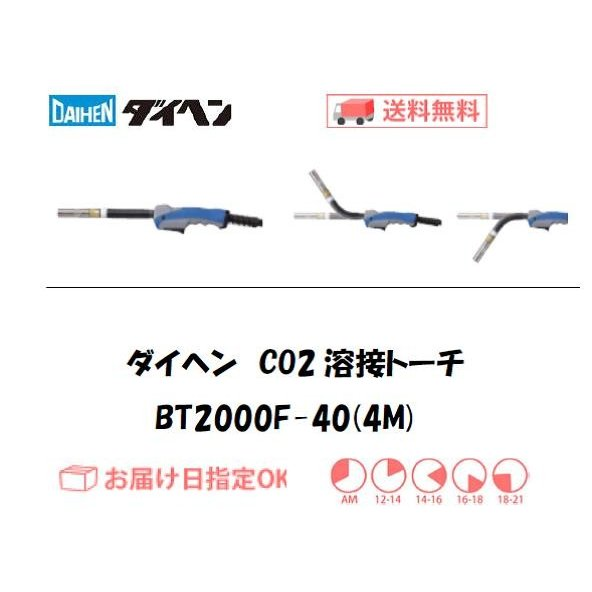 CO2溶接トーチ ダイヘン DAIHEN CO2溶接用トーチ ブルートーチ3 BT2000F-40 200A用 4M