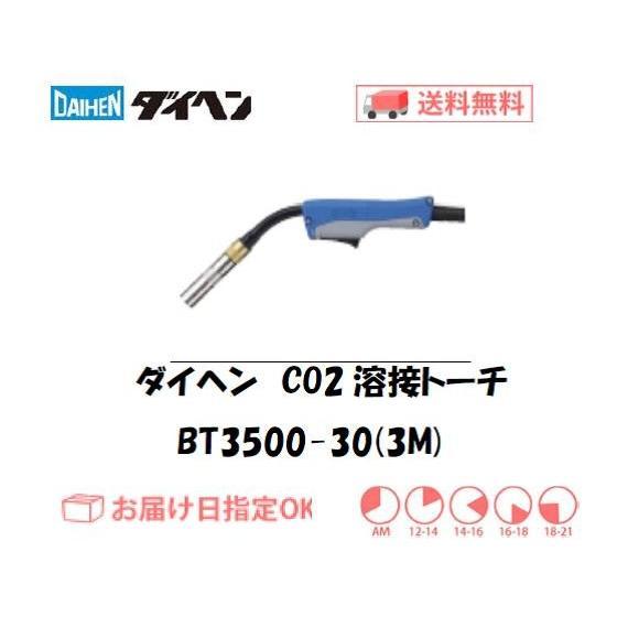 CO2溶接トーチ ダイヘン DAIHEN CO2溶接用トーチ ブルートーチ3 BT3500-30 350A用 3M