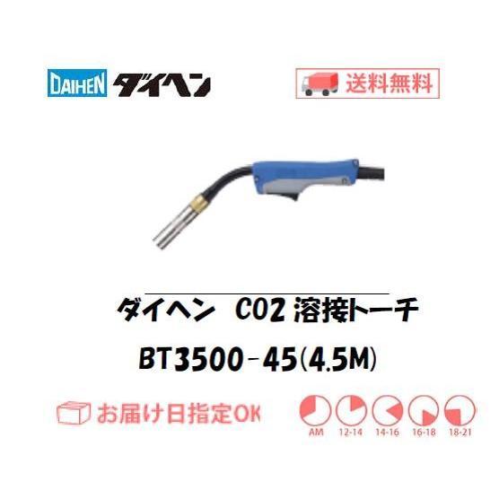 CO2溶接トーチ ダイヘン DAIHEN CO2溶接用トーチ ブルートーチ3 BT3500-45 350A用 4.5M