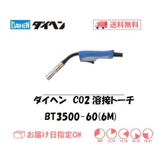 CO2溶接トーチ ダイヘン DAIHEN CO2溶接用トーチ ブルートーチ3 BT3500-60 350A用 6M
