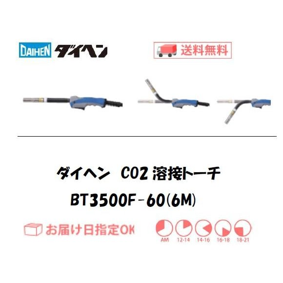 CO2溶接トーチ ダイヘン DAIHEN CO2溶接用トーチ ブルートーチ3 BT3500F-60 350A用 6M