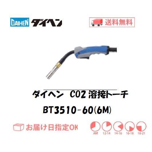 CO2溶接トーチ ダイヘン DAIHEN CO2溶接用トーチ ブルートーチ3 BT3510-60 350A用 6M