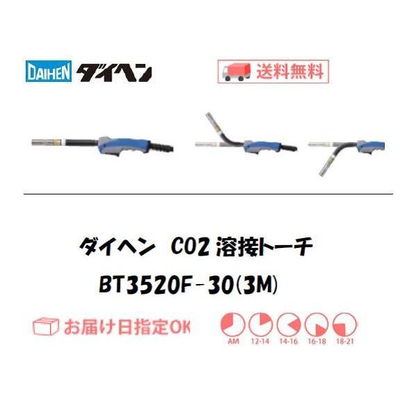 CO2溶接トーチ ダイヘン DAIHEN CO2溶接用トーチ ブルートーチ3 BT3520F-30 350A用 3M