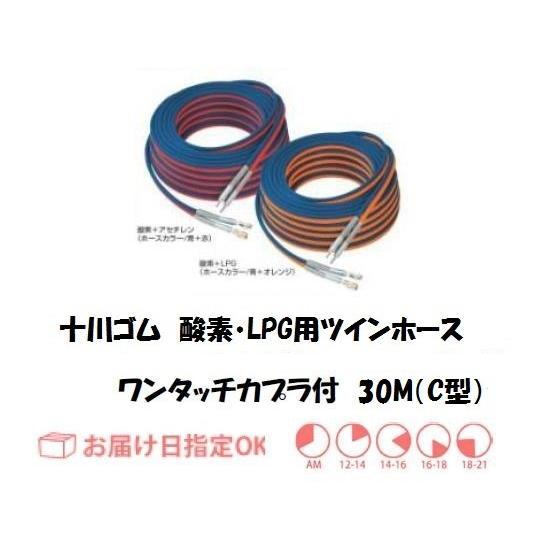 ガスホース 十川ゴム 酸素・LPG用ツインホースC型(ワンタッチカプラ付) フェザーミニホース30M 5mm*5mm 細径カプラ用