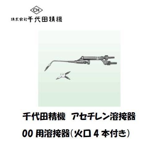 千代田精機 0型溶接器(アセチレン用) B型00号相当品 火口付
