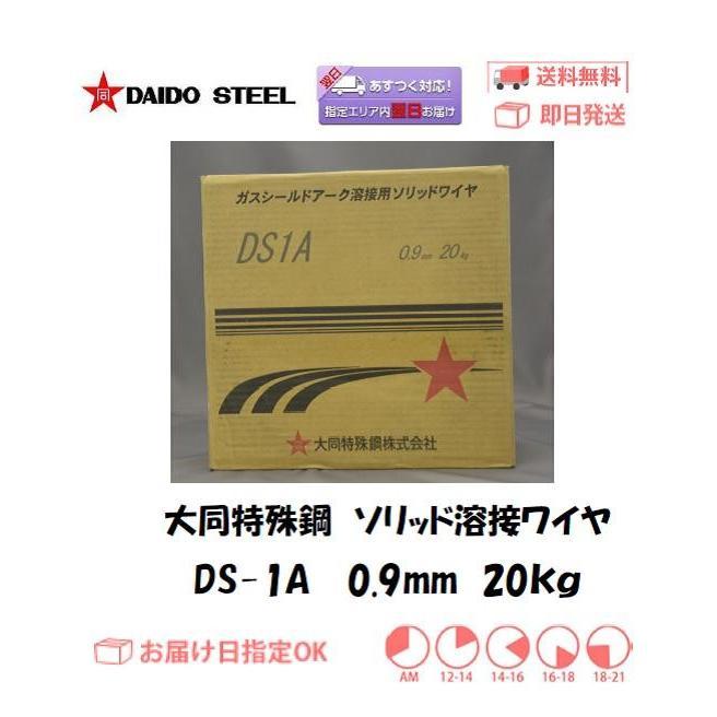 溶接ワイヤー CO2溶接 半自動溶接 YGW12 大同特殊鋼 ソリッド溶接ワイヤ DS-1A 0.9mm 20kg YGW-12