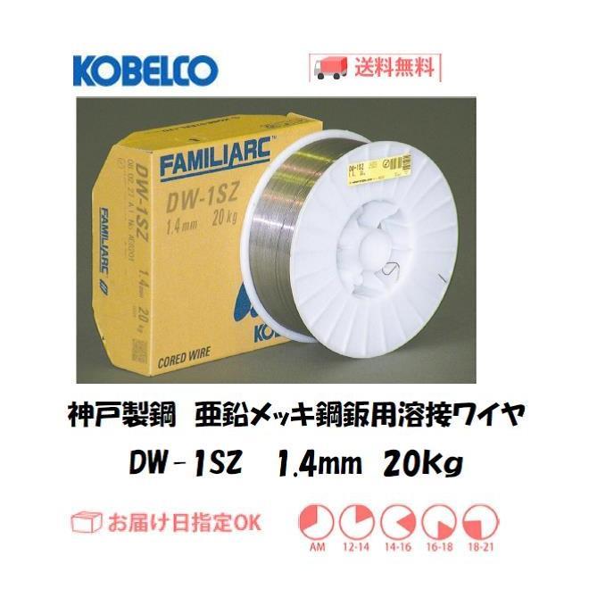 溶接ワイヤー 半自動溶接ワイヤー 神戸製鋼 KOBELCO 亜鉛メッキ鋼板用フラックス溶接ワイヤ DW-1SZ 1.4mm 20kg
