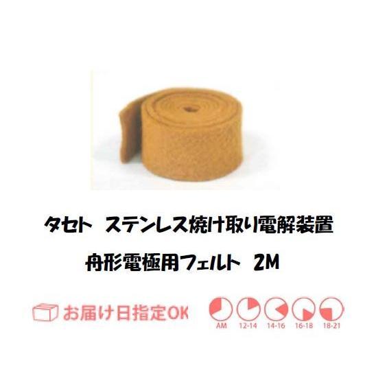 タセト ステンレス焼け取り舟形電極用フェルト 2M