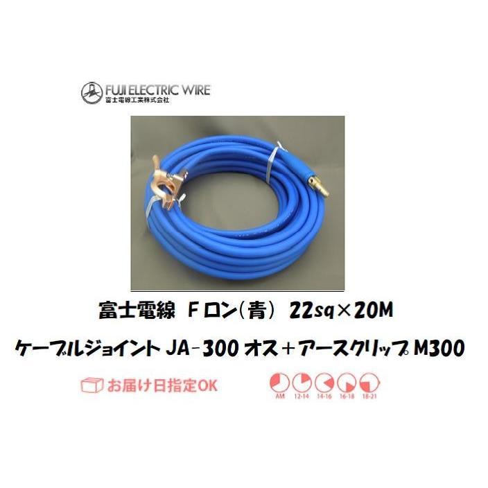 富士電線 溶接用電源ケーブル(キャプタイヤ) Fロン(青) 22sqケーブルジョイントJA300オス+アースクリップM300 20M