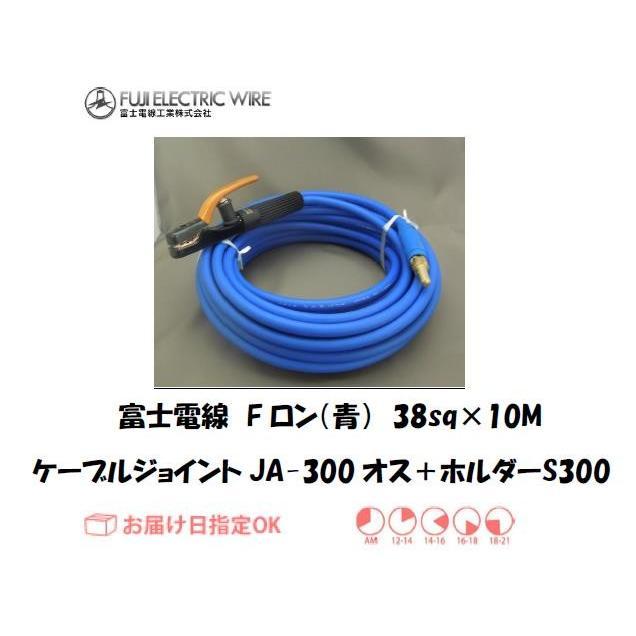 富士電線 溶接用電源ケーブル(キャプタイヤ) Fロン(青) 38sqケーブルジョイントJA300オス+溶接棒ホルダーS300 10M