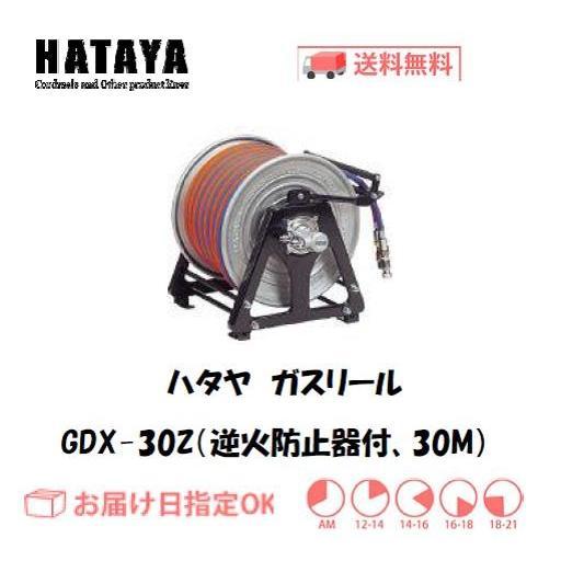 ハタヤ ガスリール GDX-30Z(30M) 逆火防止器付