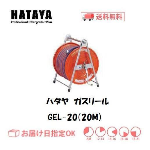 ハタヤ ガスリール GEL-20(20M)