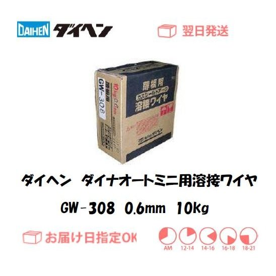 ミグボーイ 溶接ワイヤー ダイヘン溶接ワイヤー ダイヘン(DAIHEN) ダイナオートミニ用溶接ワイヤ GW-308 0.6mm 10kg
