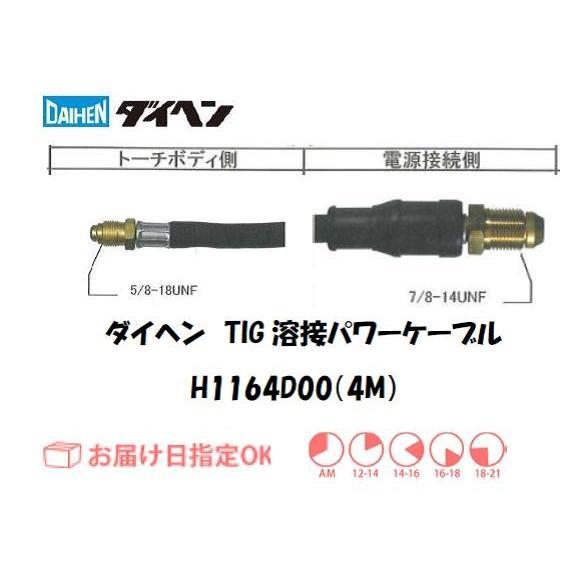 ダイヘン(DAIHEN) TIG溶接用パワーケーブル H1164D00(4M)