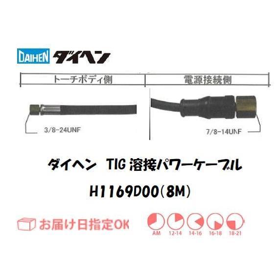 ダイヘン(DAIHEN) TIG溶接用パワーケーブル H1169D00(4M)