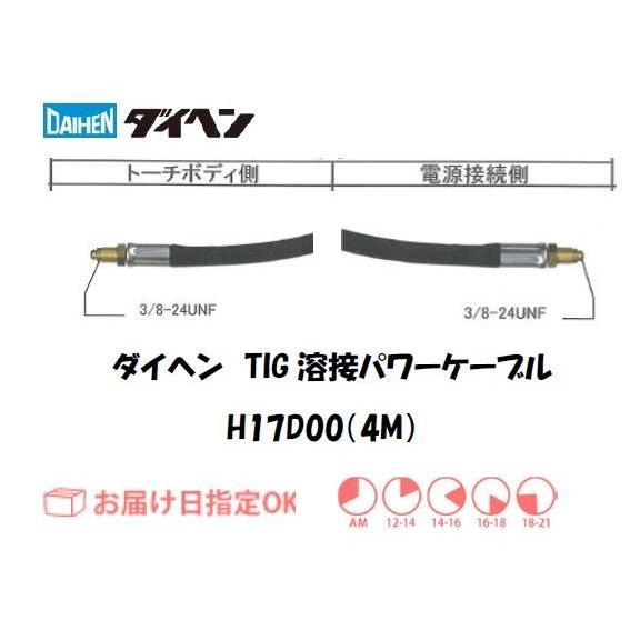 ダイヘン(DAIHEN) TIG溶接用パワーケーブル H17D00(4M)