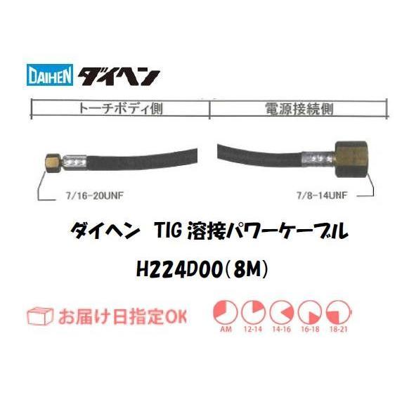 ダイヘン(DAIHEN) TIG溶接用パワーケーブル H224D00(8M)