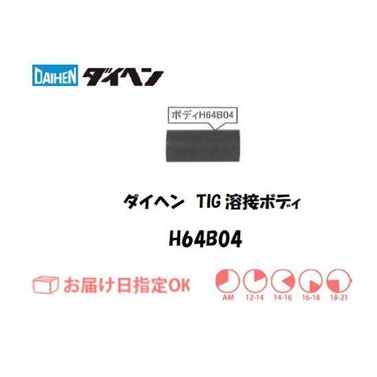 ダイヘン(DAIHEN) TIG溶接用トーチボディ H64B04