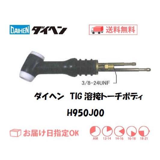 ダイヘン(DAIHEN) TIG溶接用トーチボディ H950J00