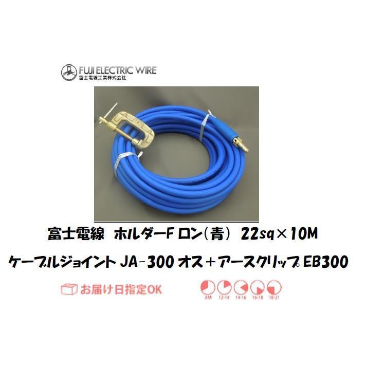 富士電線 溶接用電源ケーブル(キャプタイヤ) ホルダータイプFロン(青) 22sqケーブルジョイントJA300オス+アースクリップEB300 10M