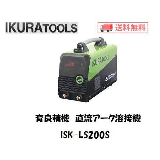 溶接機 直流 育良精機(イクラ) 直流インバーター溶接機 ライトアーク ISK-LS200S