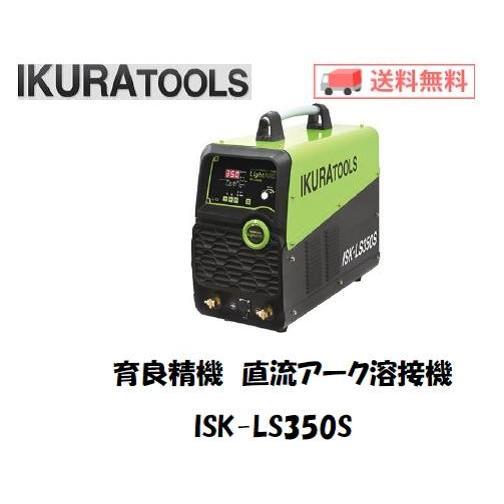 溶接機 直流 育良精機(イクラ) 直流インバーター溶接機 ライトアーク ISK-LS350S