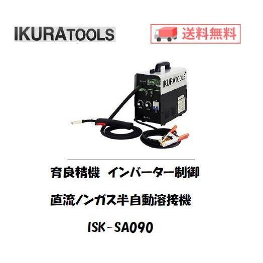 溶接機 CO2溶接機 育良精機 インバーター制御直流ノンガス半自動溶接機 イージーアーク ISK-SA090