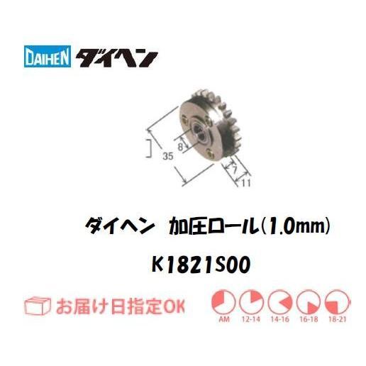 ダイヘン 加圧ロール(1.0mm) K1821S00