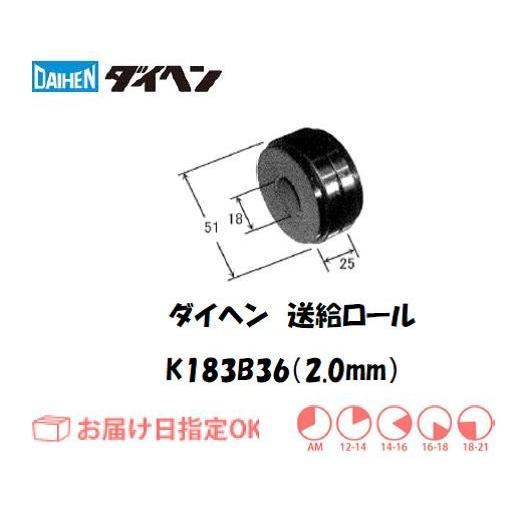 ダイヘン ソリッドワイヤ用送給ロール(2.0mm) K183B36