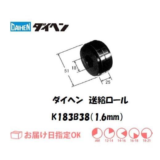 ダイヘン アルミワイヤ用送給ロール(1.6mm) K183B38