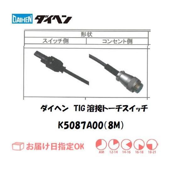ダイヘン(DAIHEN) TIG溶接用トーチスイッチ K5087A00(8M)